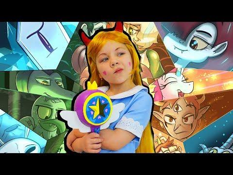 Супер Сборник про Звездную принцессу против сил Зла. В этом видео Стар встретит ЛедиБаг и Кота Нуара