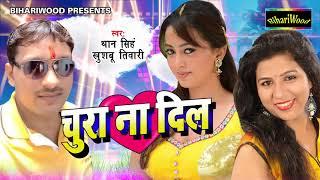 बाहो में भर ले मुझे चोरी चोरी Khushboo Tiwari || Than Singh Latest Bhojpuri Songs 2018
