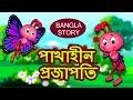 পাখাহীন প্রজাপতি   Butterfly Without Wings   Rupkothar Golpo   Bangla Cartoon   Bengali Fairy Tales