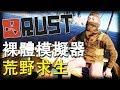 【直播精華】Rust 裸體模擬器 - 荒野求生