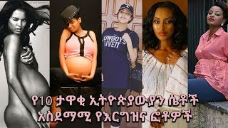 10 Stylish Pregnant Ethiopian Celebrities (Photos)