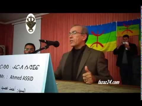 """أحمد عصيد في ضيافة """"أمغار"""" بخنيفرة: أزمة التعليم"""