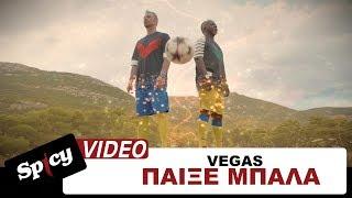 Vegas - Παίξε Μπάλα - Official Video Clip