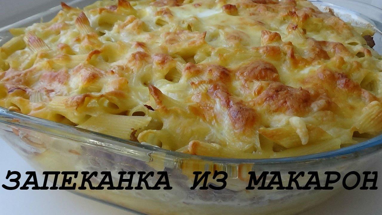 Рецепт макароны с фаршем запеченные в духовке рецепт