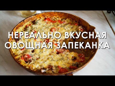 Очень вкусная овощная запеканка   вегетарианская запеканка