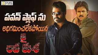 NTR vs Pawan Kalyan | Jai Lava Kusa Collections Haven't Crossed Sardaar Gabbar Singh