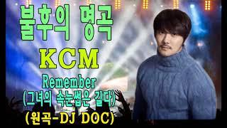 download lagu ♬불후의 명곡♬ Kcm -remember 그녀의 속눈섭은 길다 gratis