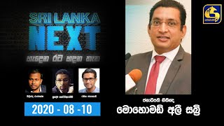 SRI LANKA NEXT -2020-08-10