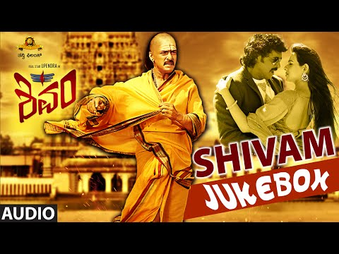 Shivam Full Audio Jukebox | Real Star Upendra, Saloni, Ragini | Manisharma video