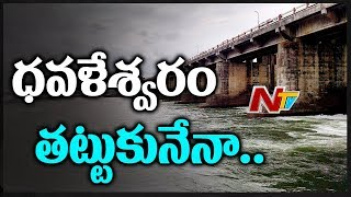 Huge Inflow Of Flood Water At Dowleswaram Barrage ,Officials Issued Second Warning Alert | NTV