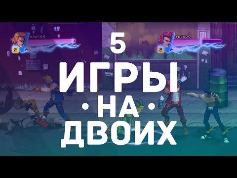 |5| Игры на двоих! | Во что поиграть вдвоём? | от Dimarus'а
