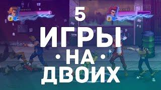 Игры на прохождение на компьютер на двоих по сети
