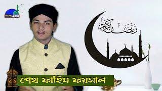 ৮. পূণ্যময় সাহরী। আল্লাহ আমার রব । নতুন বাংলা নাতে রাসুল। Sheikh Fahim Faisal। Tazedare Madina