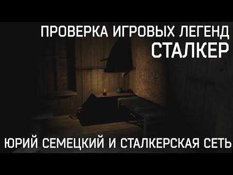 Легенда зоны сталкер Юрий Семецкий / Проверка игровых легенд