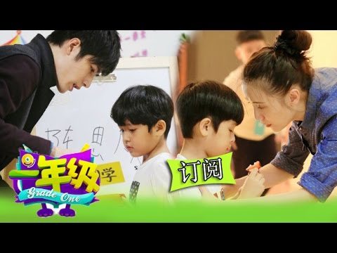 ??????4? Grade One EP4: ???????????-Celebrity Help Kids Gets Vote????????1080P?20141107