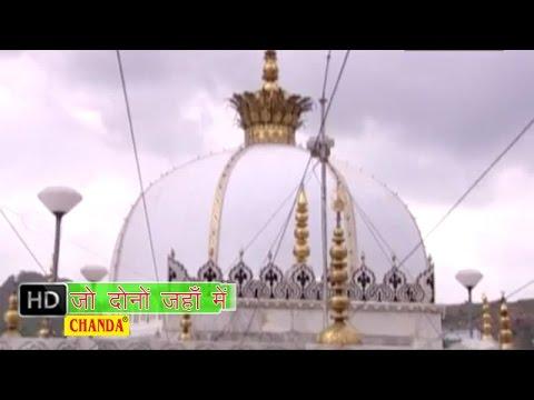 Ishlamik Qawwali - Jo Dono Jahan Mein Hamara | Kasen Ka Pani | Taslim, Arif video