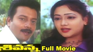 Sivanna || Full Length Telugu Movie || Sai Kumar || Manya