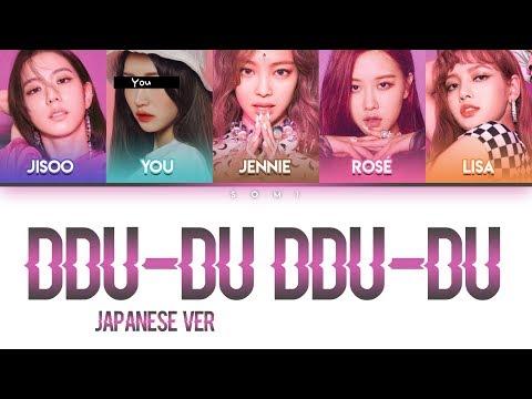 BLACKPINK (블랙핑크) – DDU-DU DDU-DU [JP VER] (5 Members Ver.) + YOU As A Member [Kan|Rom|Eng]