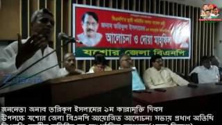 Aninda Islam Amit Speech_07th Oct 2016_PressClub, Jessore, LastPart