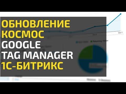 Установка и настройка Google Tag Manager для сайта на Битрикс. Добавление целей Яндекс.Метрика