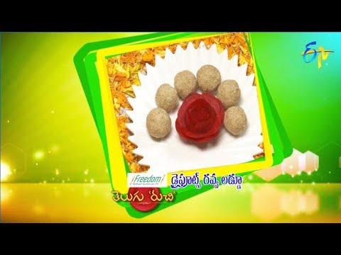 Dryfruits Rava Ladoo | Telugu Ruchi | 14th August 2018 | ETV  Telugu