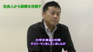 【鳴門教育大学】教師を目指すあなたを応援!全6回(6/6)
