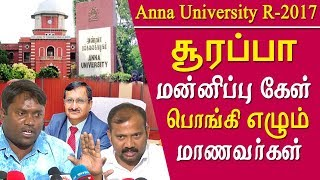 anna university students to protest against surappa the VC of anna university tamil news live