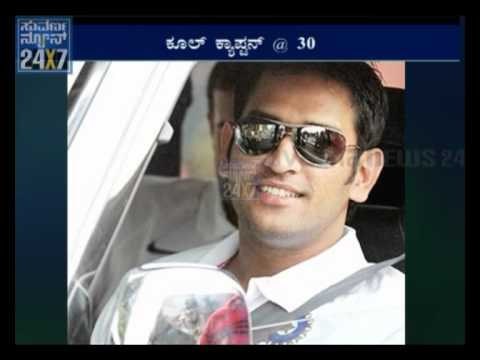 Today MS Dhoni 30th birthday