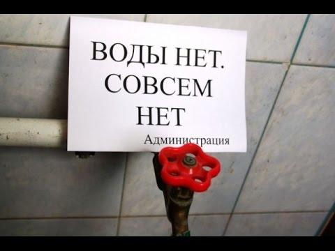 Крым - конец иллюзии. Водный кризис