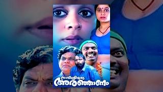 Savithriyude Aranjanam (2002)