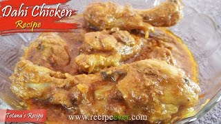 Dahi Chicken Recipe | How to Prepare Dahi Chicken Curry | Easy Chicken Curry | Doi Mangsho