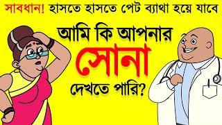 New Bangla Funny Dubbing | Bangla New Funny Video | Bangla Funny Video Jokes | Part #95 | FunnY Tv