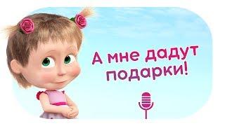 Маша и Медведь - А мне дадут подарки! 🎁  Караоке песня для детей! 🎤