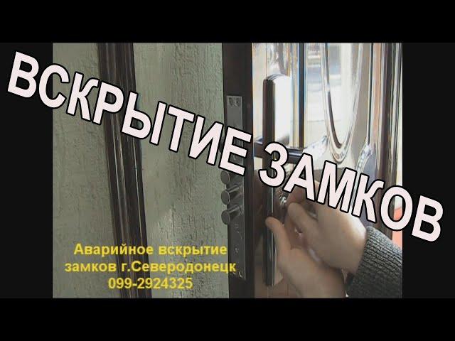 Ролик - Аварийное вскрытие замков г.Северодонецк т.099-2924325 В видеоролик
