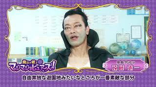 魔法×戦士 マジマジョピュアーズ! 第51話