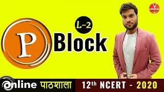 Inorganic Chemistry 12CBSE  P Block Elements L2  N