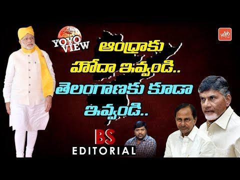 If AP Gets Special Status, Telangana Should Too | BS Editorial | YOYO VIEW | YOYO TV