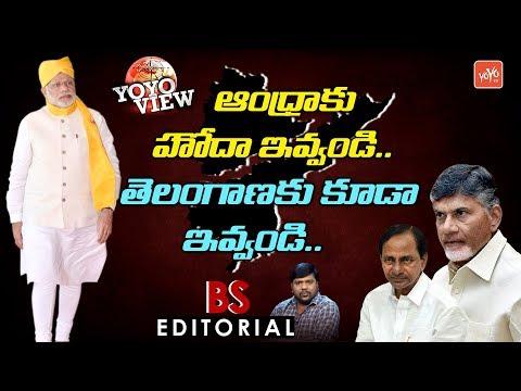 If AP Gets Special Status, Telangana Should Too | BS Editorial | YOYO VIEW | YOYO TV