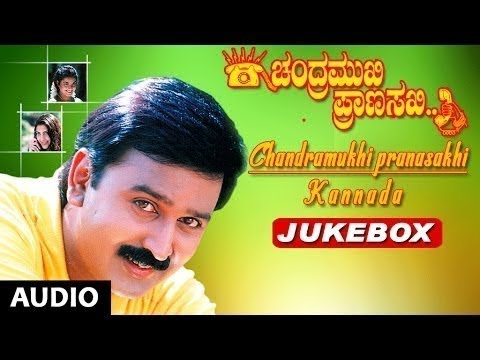 Kannada Old Songs | Chandramuki Pranasaki Kannada Movie Songs | Jukebox video