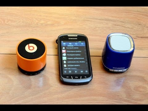 Bluetooth колонки Beatbox by dr. Dre Mini S10 и Hyundai i80