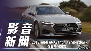 【影音新聞】2019 Audi A6 Avant / A7 Sportback|撩人身影 在台預售開跑