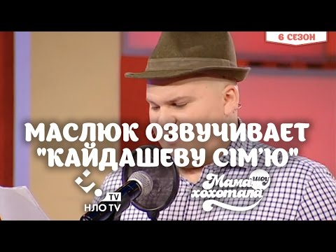 Маслюк озвучивает Кайдашеву сім'ю   Шоу Мамахохотала   НЛО TV