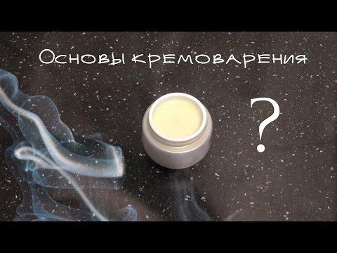 Основы кремоварения или как сделать домашний крем - Натуральная косметика своими руками