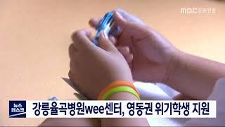 강릉율곡병원wee센터, 위기학생 지원