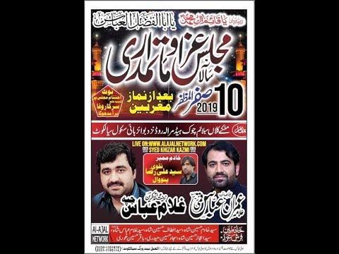 Live Majlis e aza | 10 Safar | MALKAY KALAAN SIALKOT