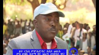Tigrai Tv:  Abay Weldu, president of Tigray regional Gov, discusses with Zana town people