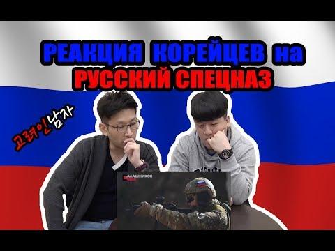 РЕАКЦИЯ КОРЕЙЦЕВ на РУССКИЙ СПЕЦНАЗ!/러시아 특수부대를 처음 본 한국남자들의 반응