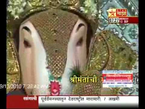 Dagdushet Ganpati Maha Arti From Rajesh Sakla On Star Majha. video