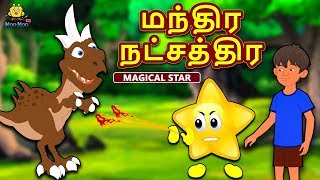 மந்திர நட்சத்திர | Magical Star | Bedtime Stories for Kids | Tamil Fairy Tales | Tamil Stories