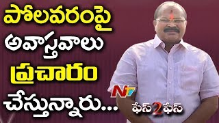 BJP Leader Kanna LakshmiNarayana Strong Comments On TDP Over Polavaram Project